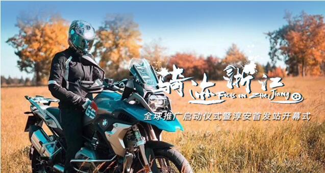 《骑迹浙江》全球推广启动仪式暨淳安首发站正式开启