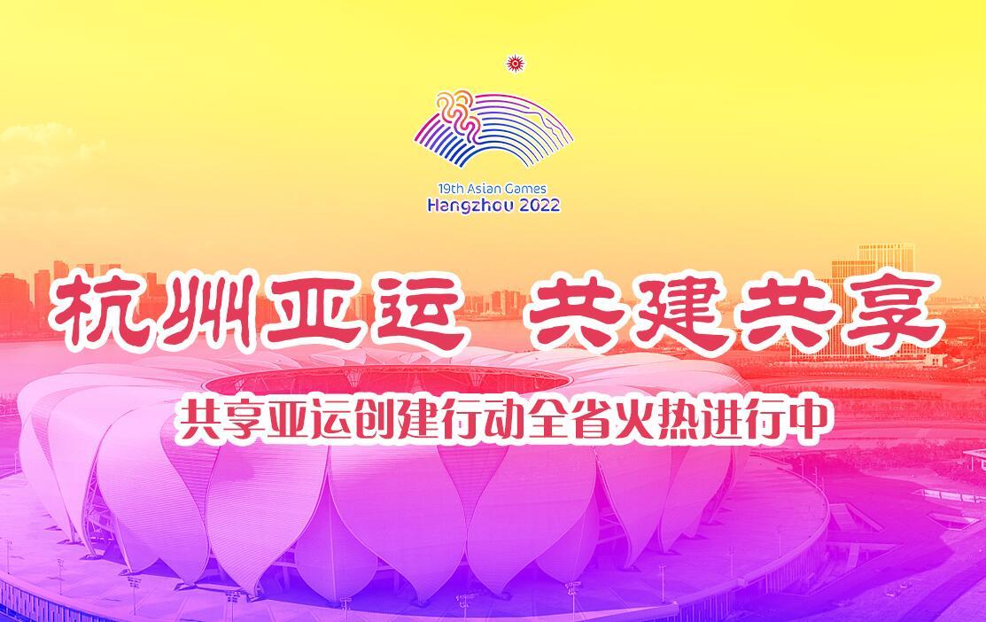 杭州亚运,共建共享——共享亚运创建行动全省火热进校中