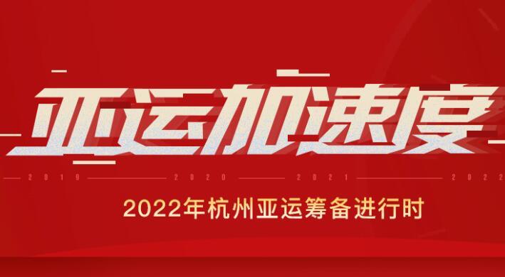 亚运加速度!2022年杭州亚运会筹备进行时