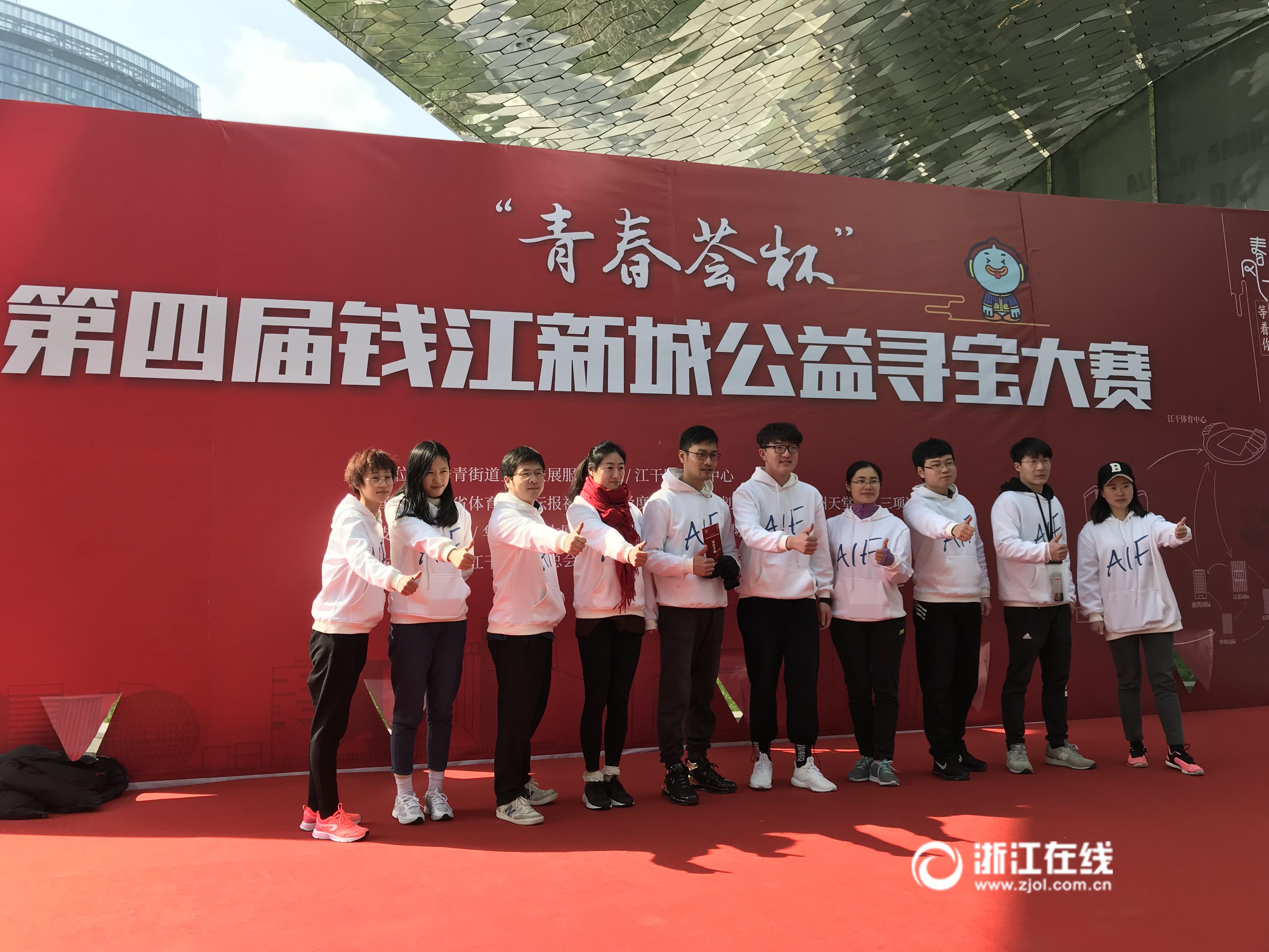 """钱江新城这场寻宝大赛不仅好玩 更是""""爱意满满"""""""