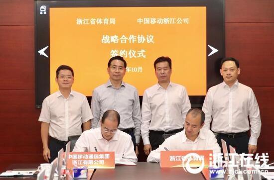 浙江省体育局与中国移动合作 为