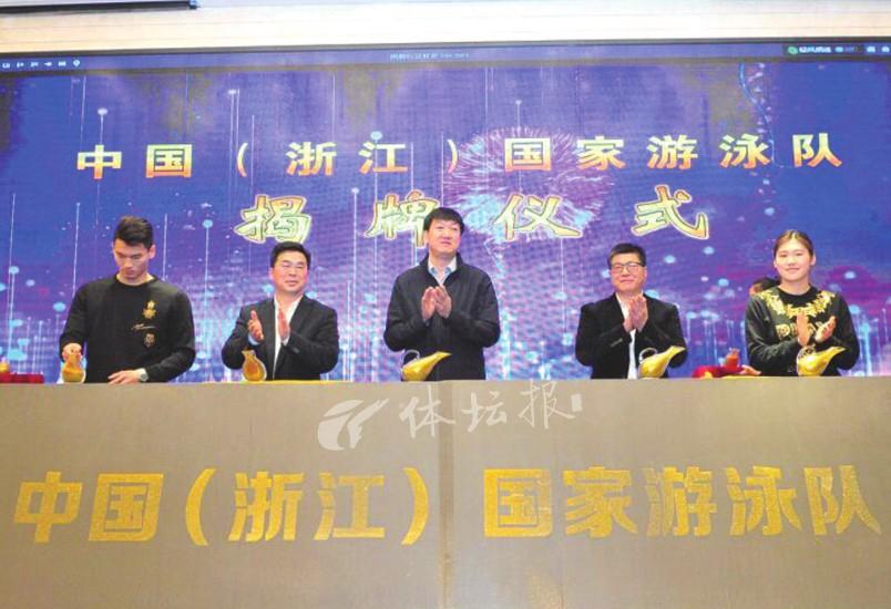 中国(浙江)国家游泳队揭牌