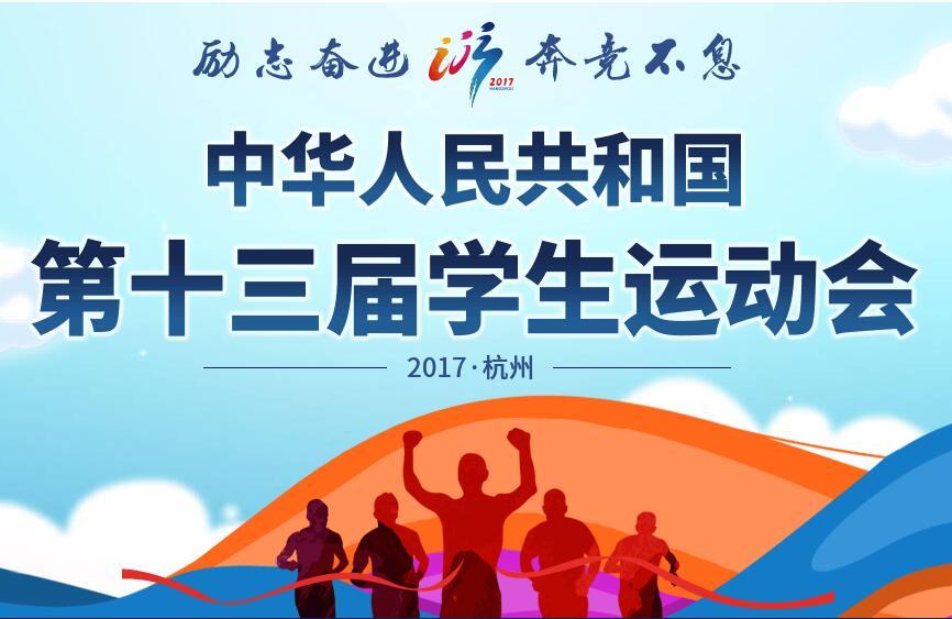 第十三届全国学生运动会