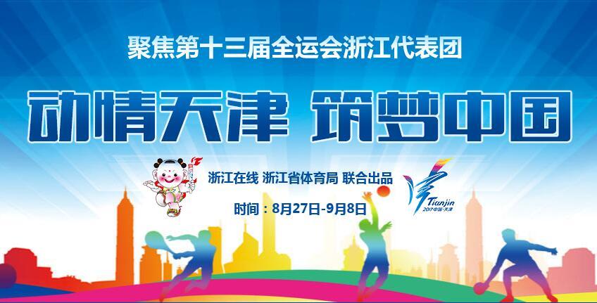 【专题】动情天津 筑梦中国 聚焦第十三届全运会浙江代表团