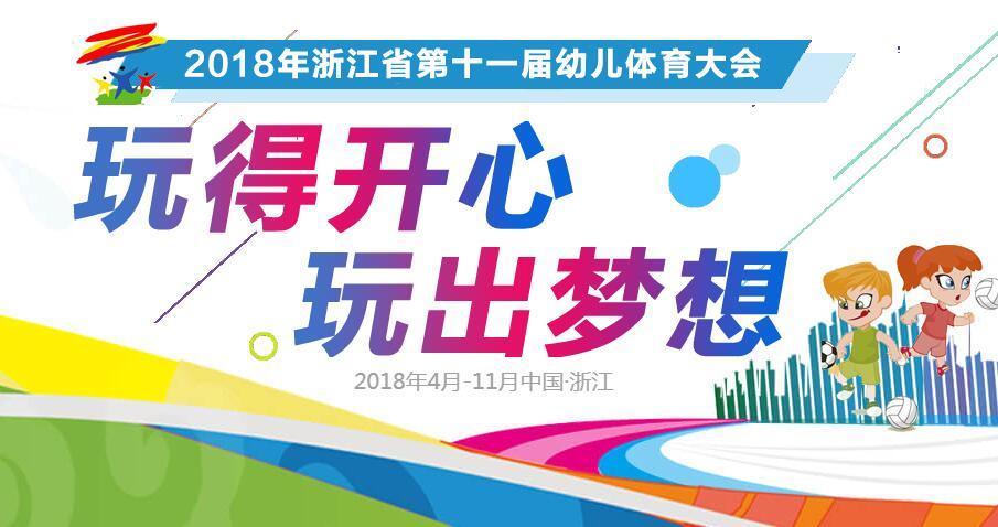 【专题】玩得开心,玩出梦想 2018年浙江省第十一届幼儿体育大会