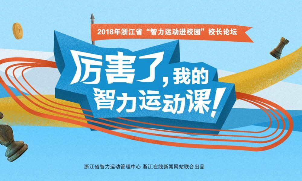 """【专题】2018年浙江省""""智力运动进校园""""校长论坛"""