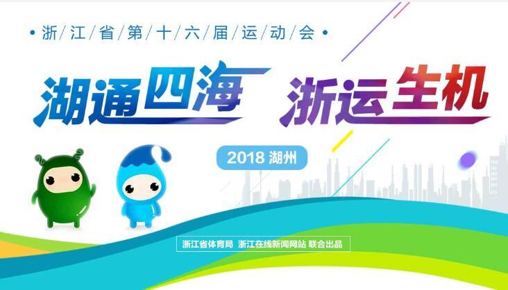 【专题】湖通四海 浙运生机-浙江省第十六届运动会