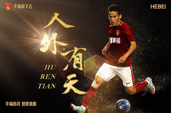 民间:胡人天正式加盟河北华夏幸福足球俱乐部